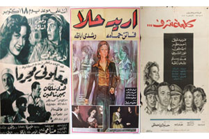 THREE FILMS CHANGED THE EGYPTIAN LAW